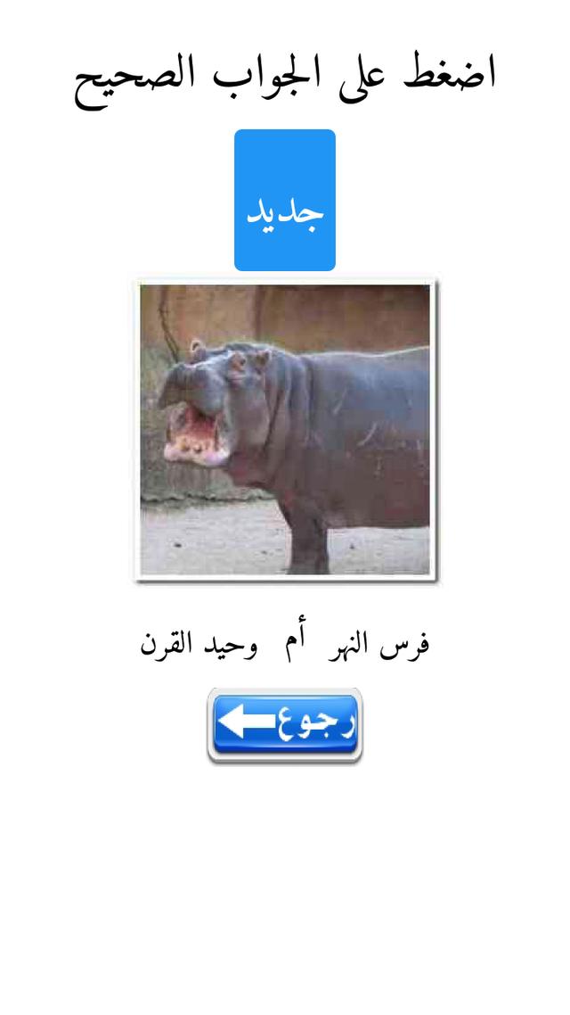 تطبيق لتعليم أسماء الحيوانات للأطفال (أندرويد)