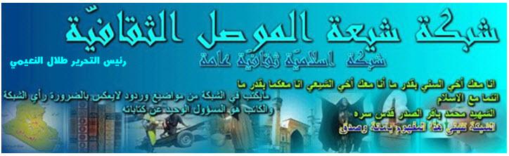 شبكة شيعة الموصل الثقافية