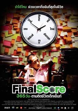 Newsingle OST.Final Score 365 �ѹ ����Դ���Ե����繷� 36273610