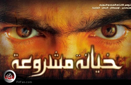 film khiyana machrou3a