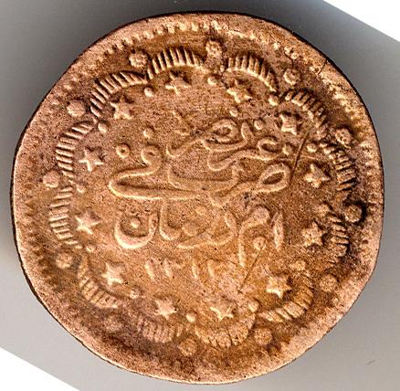 Moneda de Omdurnam (Sudán, 1312 H) File0012