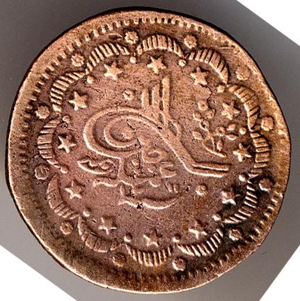 Moneda de Omdurnam (Sudán, 1312 H) File0013