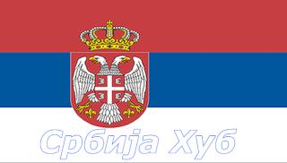 Srbija Hub