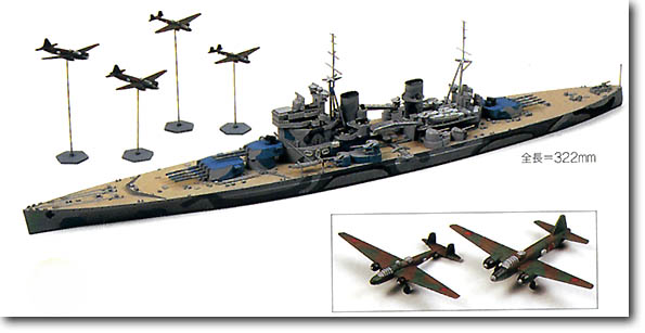 [Tamiya] HMS PRINCE of WALES 1/700 Tam31610