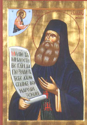 icone orthodoxe de saint Silouane l'Athonite
