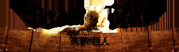 Смотреть Атака титанов 3 сезон 1 серия онлайн