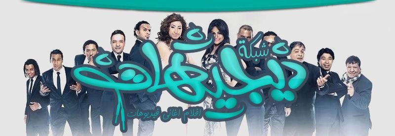 شبكه ديجيهات | افلام عربيه | اجنبيه | اغانى | كليبات | برامج | العاب |
