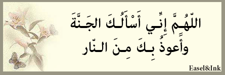 dhikr012.png