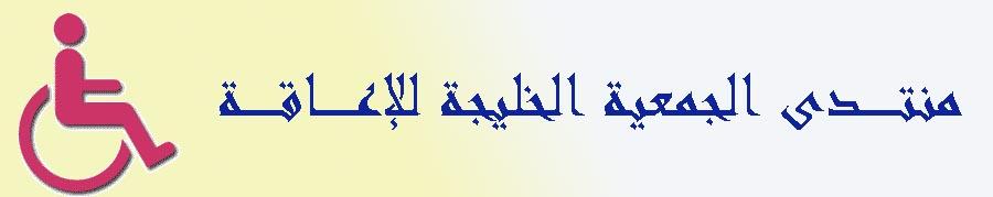 الجمعية الخليجية للإعاقة