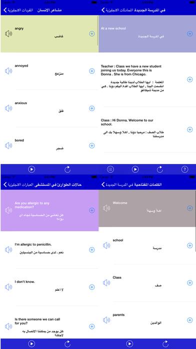 البرنامج المجاني يساعدك التمكن اللغة