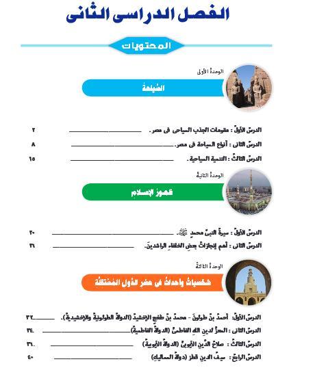 تعديلات منهج الدراسات الاجتماعية للصف الخامس الابتدائى الترم الاول والثانى