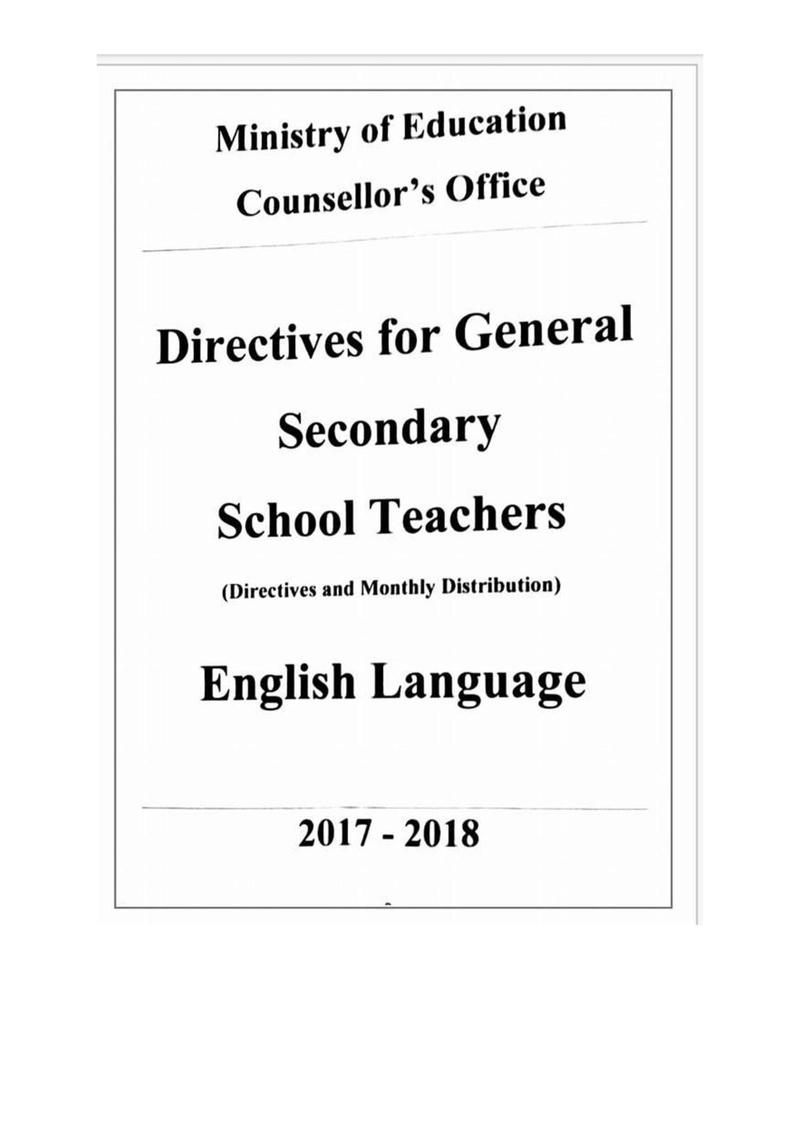 توزيع منهج اللغة الانجليزية للمرحلة الثانوية 2018