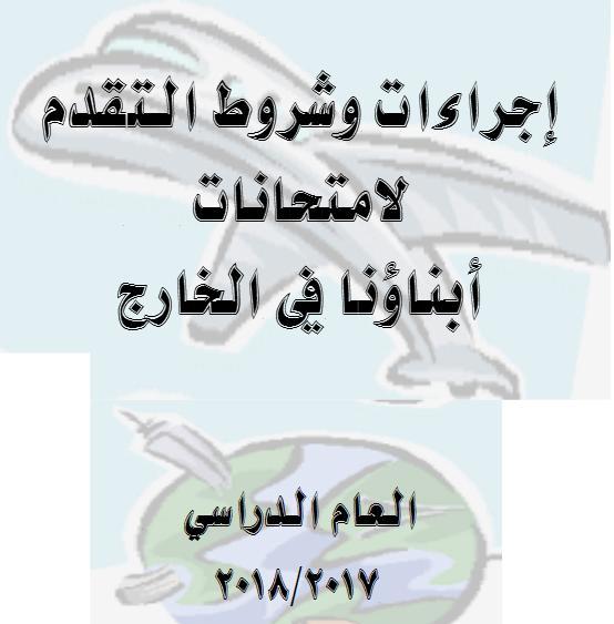 وزارة التعليم تعلن اجراءات وشروط التقدم لإمتحانات أبناؤنا الخارج 2018