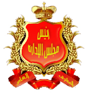 رئيس مجلس إدارة المنتدى