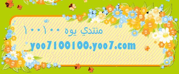 منتدي يوه 100100