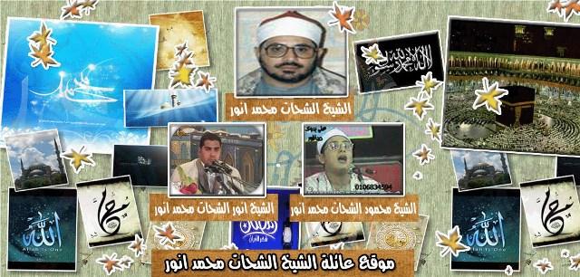 موقع عائلة الشيخ الشحات محمدانور