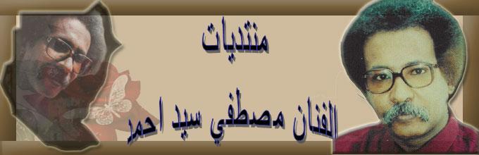 .:: منتديات الفنان مصطفي سيد احمد ::.