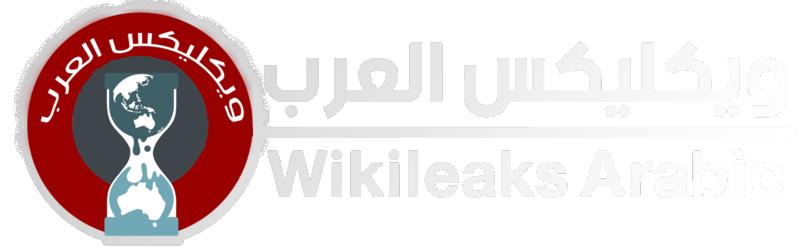 ويكليكس العرب | wikileaks Arabic