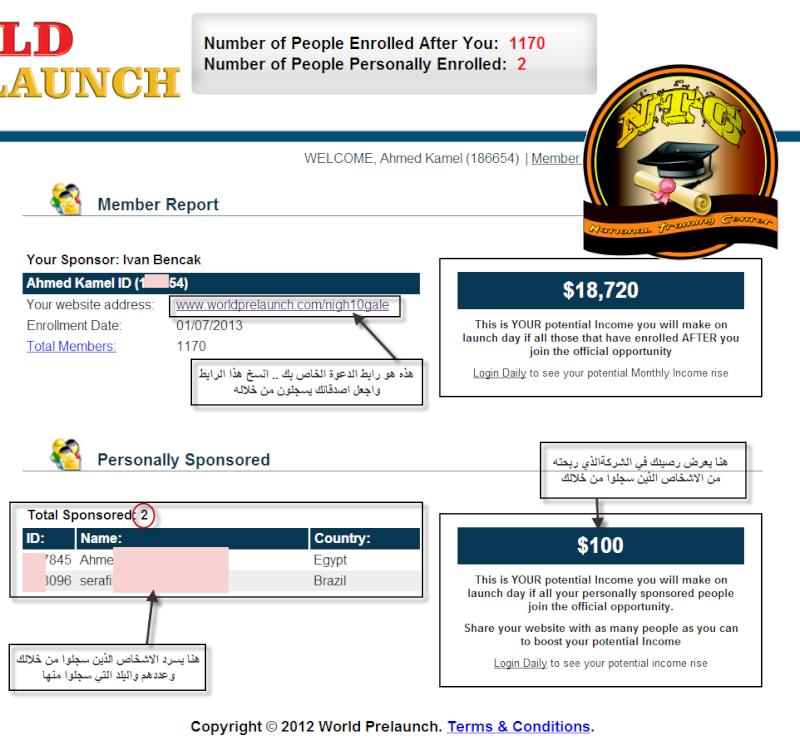 شركة العالمية PreLaunch شركة جديدة