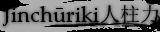 Jinchūriki