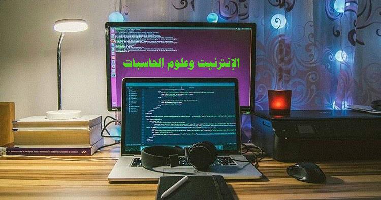الإنترنيت وعلوم الحاسبات