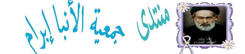 منتدى جمعية الانبا ابرام