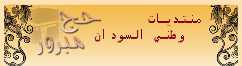 منتــــــديات وطــــــــني الـــــــسودان