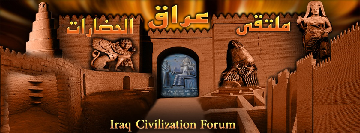 Iraq Civilizations Forum