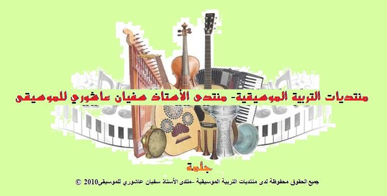 منتديات التربية الموسيقية - منتدى الأستاذ سفيان عاشوري للموسيقى