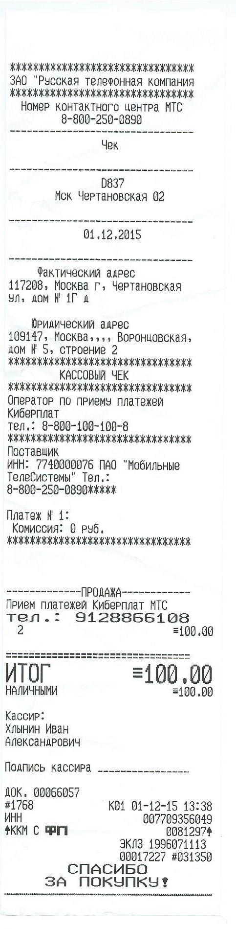"""Закрытый реестр выгодоприобретателей """"ЦЕЛЕВОЙ КАПИТАЛ"""""""