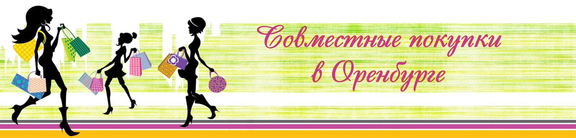 Совместные покупки в Оренбурге