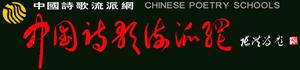 中国诗歌流派网