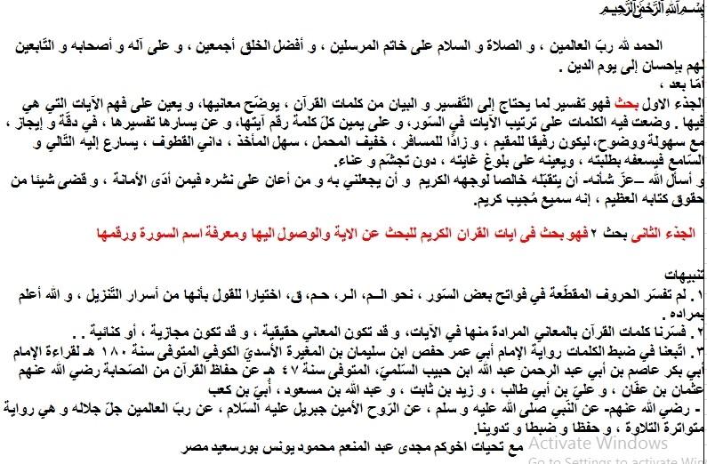 فورم بحث في تفسير القرآن الكريم والقران