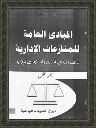 كتاب المبادئ العامة للمنازعات الإدارية الجزء 1 و 2.pdf