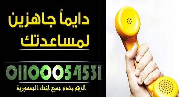 صيانة ميتاج | رقم تليفون مركز خدمة ( غسالات - ثلاجات ) توكيل ميتاج