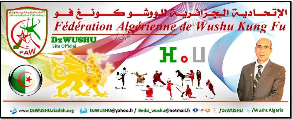 الاتـحـاديـة الـجزائريـة للـكـونـغ فـو ووشـو
