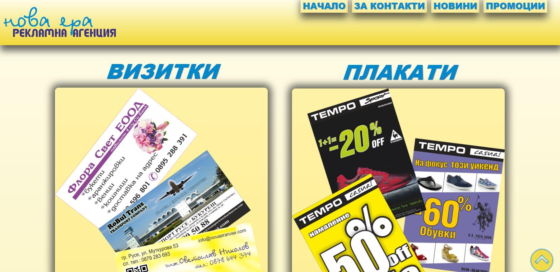 Рекламна агенция Нова Ера 2000