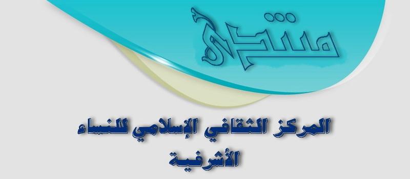 المركز الثقافي الإسلامي للنساء