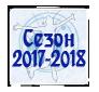 Сезон 2017-2018