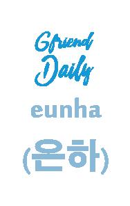 Eunha (은하)