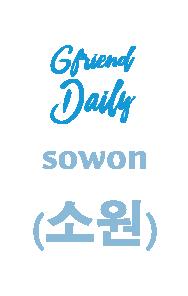 Sowon (소원)