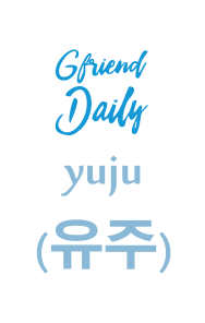 Yuju (유주)