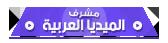 مشرف الميديا العربيه
