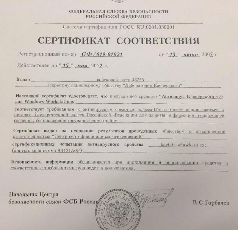 В Украине появился опасный программный вирус BankBot - Цензор.НЕТ 1030