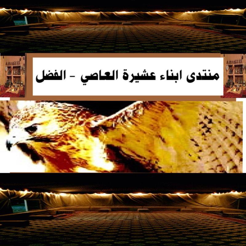 منتدى ابناء عشيرة العاصي - الفضل