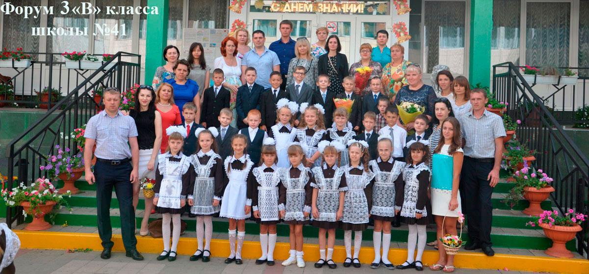 Форум 3В класса школы №41 г.Белгорода
