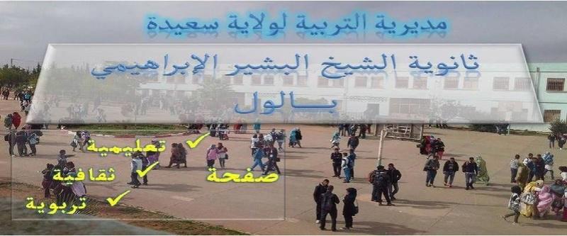 ثانوية الشيخ البشير الإبراهيمي