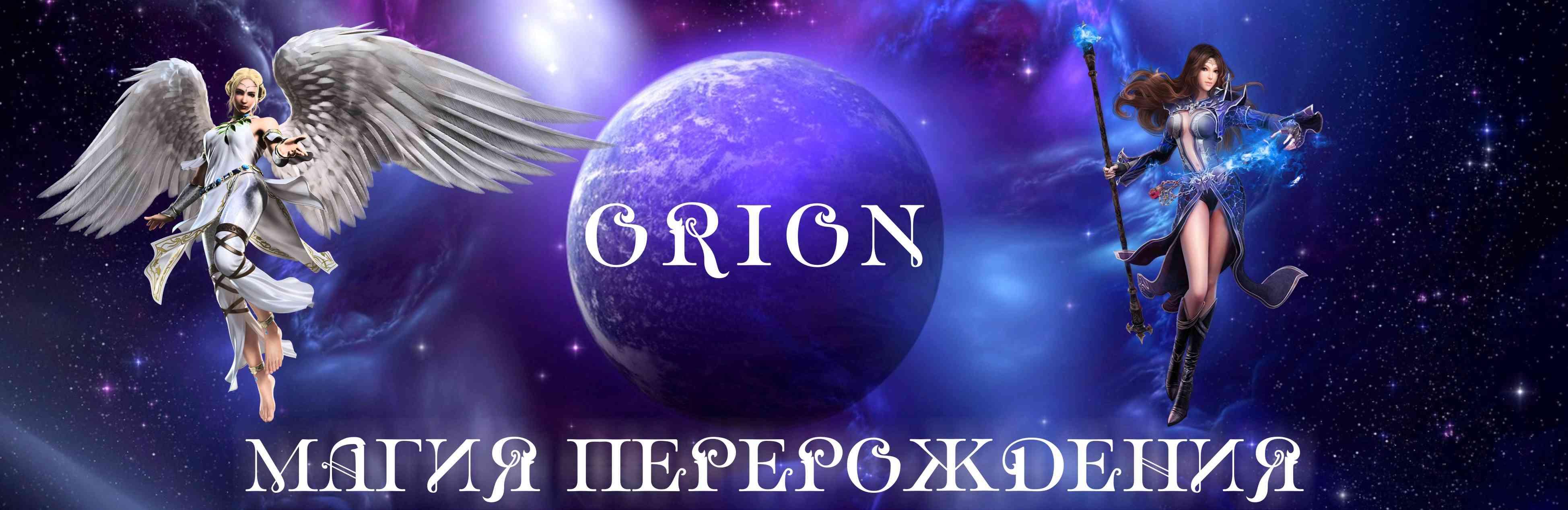 ОРИОН. МАГИЯ ПЕРЕРОЖДЕНИЯ.