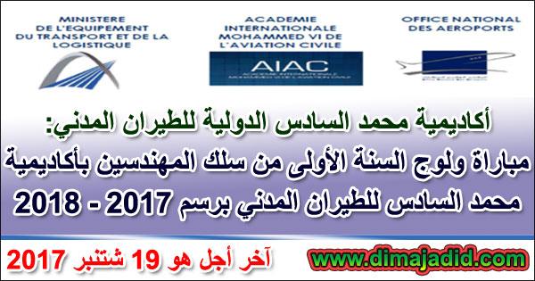 المكتب الوطني للمطارات: مباراة ولوج السنة الأولى من سلك المهندسين بأكاديمية محمد السادس للطيران المدني برسم سنة 2017-2018، آخر أجل هو 19 شتنبر 2017