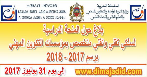 وزارة التربية الوطنية: بلاغ حول المنحة الدراسية لسلكي تقني وتقني متخصص بمؤسسات التكوين المهني